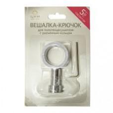 ВКР02 Вешалка -Крючок с разьемным кольцом для п/с круглый профиль